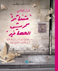 nizar-qabbani-cover