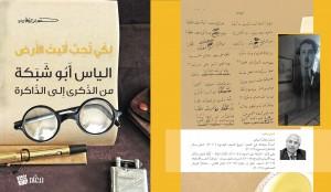 Abu Chabake COVER