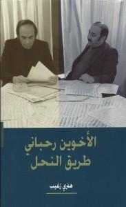 Tari2 el-Na7el