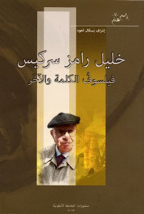 Cover-Khalil Ramez Sarkis