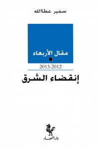 vdl_155_Samir Atallah Cover