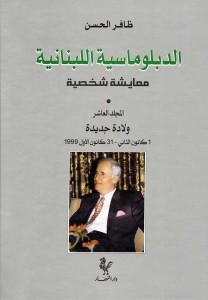 Diplomatic autobiography
