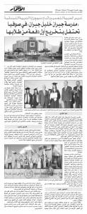 Lebanese School -Sofia (Anwaar)