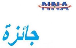 الوكالة الوطنية- زكور