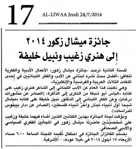 Liwaa 24 Juillet