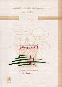 Rahbani (USEK)