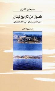 vdl_176_Histoire du Liban
