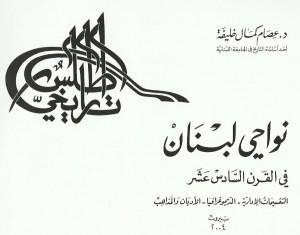 vdl_179_Liban au XVIe siecle