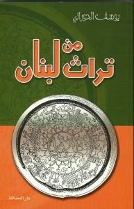 vdl_180_Youssef el-Hourany