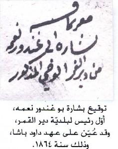 Deir el.Qamar Bechara AbiGhandour Nehme