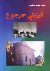 Jarjouh-Cover