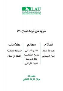 Maraya 7 (Cover)