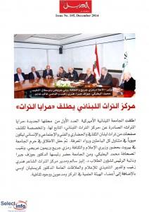 Al-Hadeel December 2014