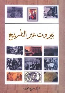 Beirut through History