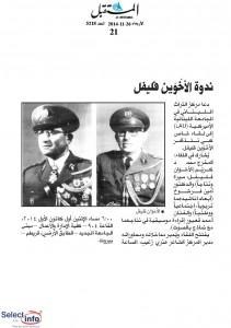 Fleifel_Mustaqbal 26-11-2014