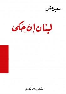 Said Akl - Loubnaan 2