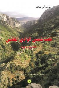 vdl_200_Wadi Qannoubine