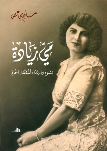 May Ziadeh