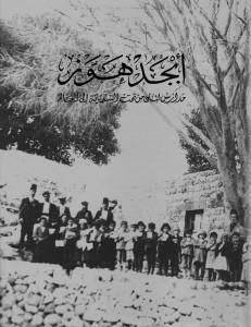 Abjad Hawwaz
