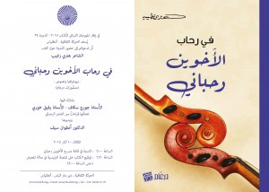 Rahbani Invitation card