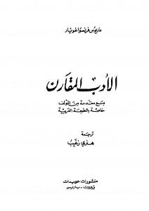 Cover - La litterature comparee