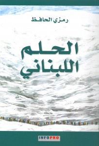Ramzi Hafez