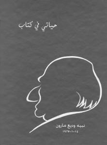 Nabih Maroun