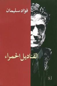 Fouad Sleiman