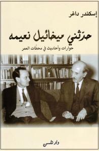 Mikhail Naaymeh