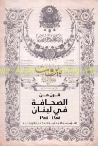 100 ans de la Presse au Liban