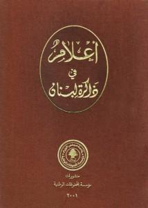 Zaaqirat Loubnaan